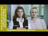 Большой Капкан или Соло для Кошки при Полной Луне. Фильм. Мелодрама