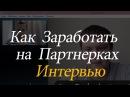 Партнерские программы. Партнерка Алексея Винограда интервью с Игорем Зуевичем