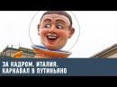 Италия. Карнавал в Путиньяно 🎥 За кадром 🌏 Моя Планета