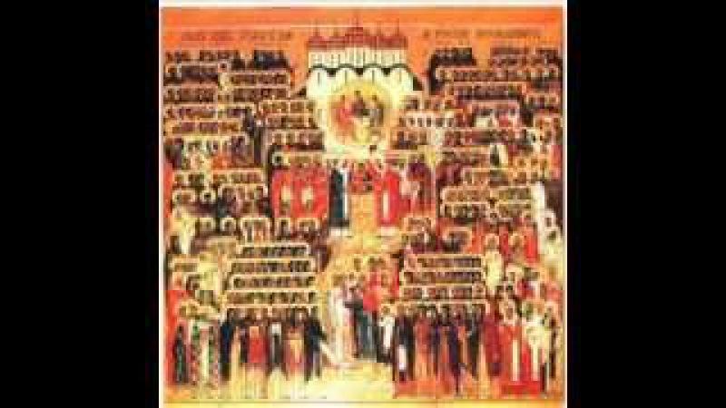 Стихира русским Святым Детский хор