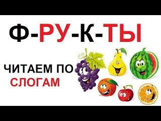 Учимся читать по слогам - развивающий мультик про фрукты