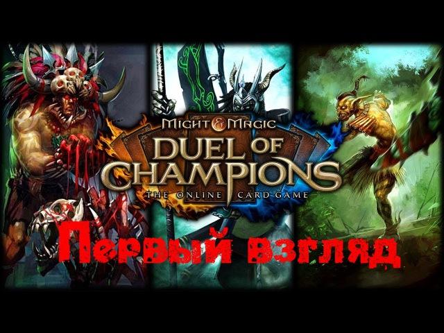 Might and Magic Duel of Champions\\\\ небольшой обзор вскрытие паков