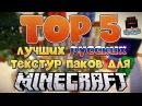 1 Выпуск Топ 5 лучших русских текстур паков для Minecraft