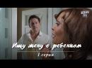 Сериал Ищу жену с ребенком 1 серия Комедия Фильм Мелодрама в HD 4 серии