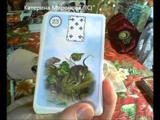 Обзор колоды Ленорман Alone΄s Vision Lenormand Cards