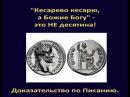 Кесарю кесарево а Божие Богу это НЕ десятина Доказательство по Писанию