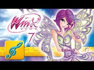 Winx Club - Saison 7 - chanson EP. 1 - L'amour qui nous entoure