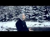 Лион - Кай и Герда ft.Сацура (Радио-Версия)