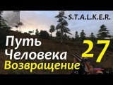 S.T.A.L.K.E.R. Путь Человека. ВОЗВРАЩЕНИЕ #27 ЖИТЕЛИ ЯНОВА и ЭКЗА ВИТЯЗЬ