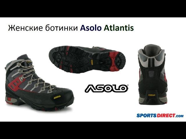 Женские ботинки Asolo Atlantis.