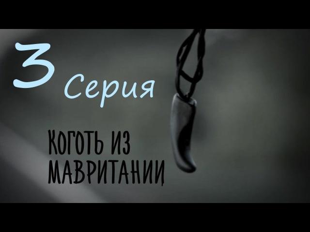 Коготь из Мавритании - Серия 3