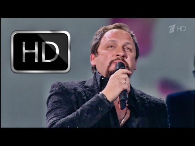 Стас Михайлов - Только ты (HD 1080p) Золотой граммофон 2011