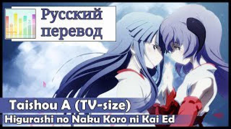 [Higurashi no Naku Koro ni Kai ED RUS cover] KICHI Utsune - Taishou A TV-size [Harmony Team]