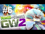 МОРОЗКА НА ЛУНЕ! #6 Plants vs Zombies: Garden Warfare 2 (HD) играем первыми