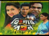 Hingshar poton Bangla movie uturn part-2 (dub) bengali adult movie Magic Mamoni Agnee 2