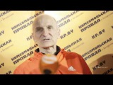 Петр Мамонов о дауншифтинге