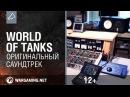 Оригинальный саундтрек [World of Tanks]