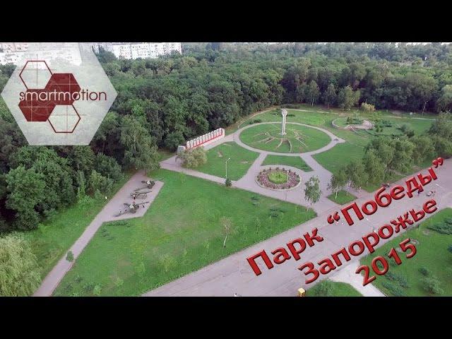 Парк Победы, Запорожье, Украина, 2015
