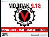 Модпак Вспышки для World of Tanks 9.13