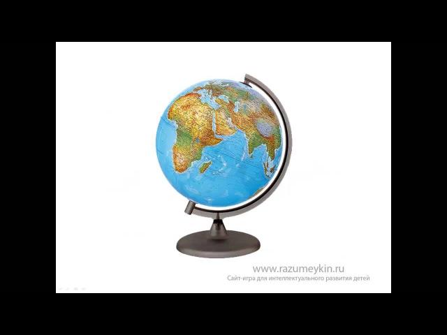 Географическая карта и глобус Сайт игра Разумейкин
