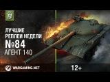 Лучшие Реплеи Недели с Кириллом Орешкиным #84 [World of Tanks]