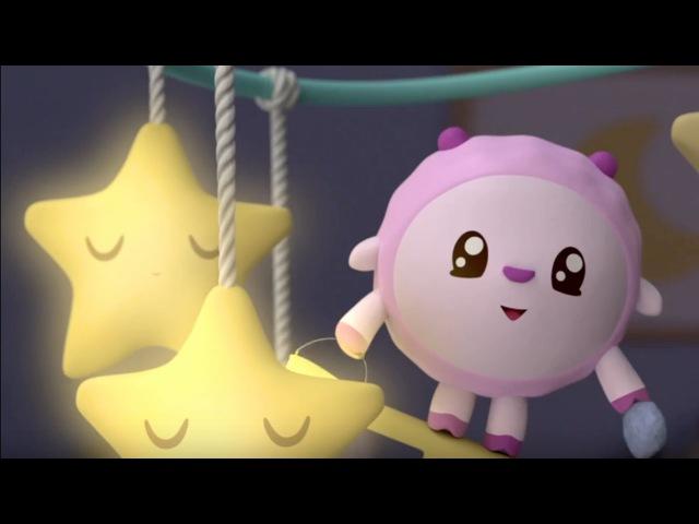 Малышарики Серия 19 Спокойной ночи Звёздочка обучающие мультфильмы для малышей 0 4