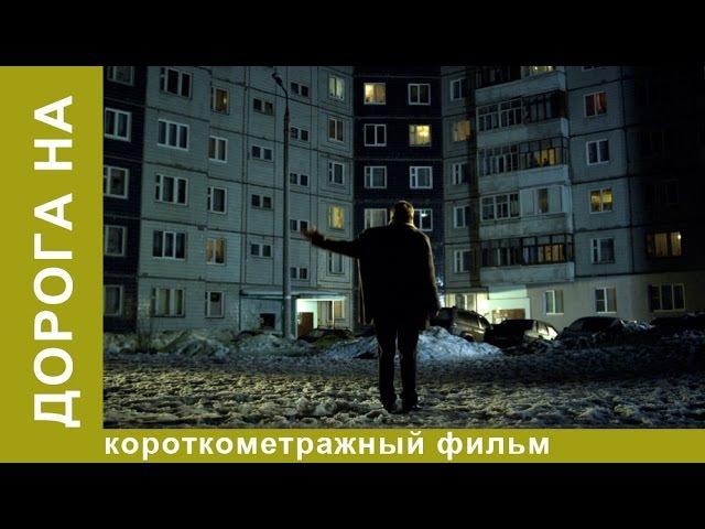 Дорога на. Фильм Алексея Учителя. Короткометражный фильм. Трагикомедия.