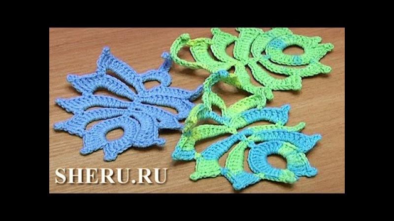 How To Make Crochet Leaves Урок 26 Вязание крючком фантазийного листика