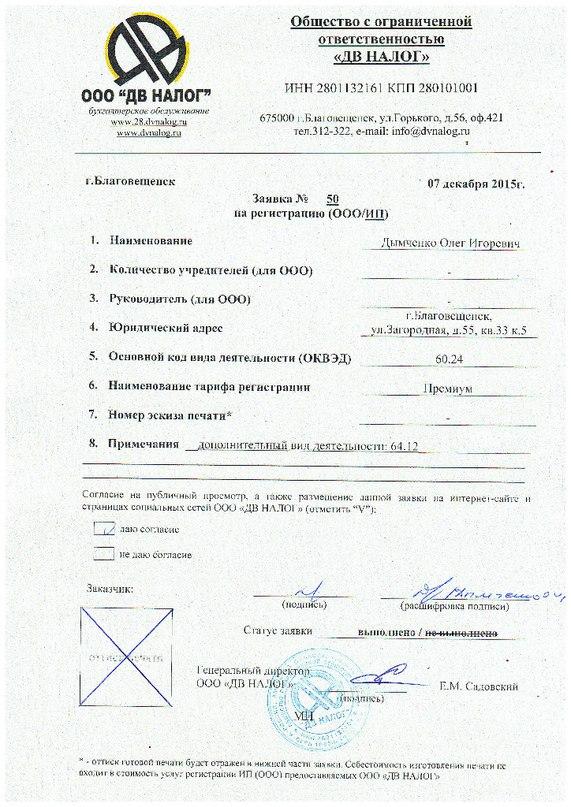 Регистрация ооо благовещенск заполнение декларации ндфл за 2019