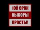 Центр - 10-й срок - выборы просты!