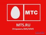 Обзор сайта MTS.ru - Как отправить СМС и ММС с сайта МТС?