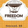 Антикафе FREEDOM   Невский, 88