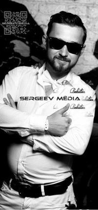 Иван Сергеев