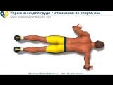 Отжимания по спартанскиУпражнение для тренировки плеч и грудных мышц
