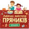 """Львівська майстерня пряників """"Юрашки"""""""