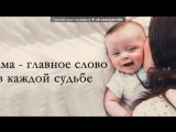 маме под музыку Церковный хор - Мамочка. Picrolla