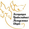 Ассоциация православных молодежных общин
