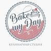 "Кулинарная студия  ""Bake My Day"", г. Калининград"