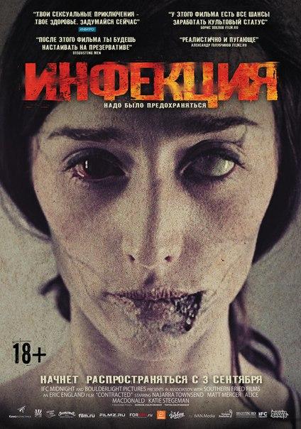 Инфекция (2013)