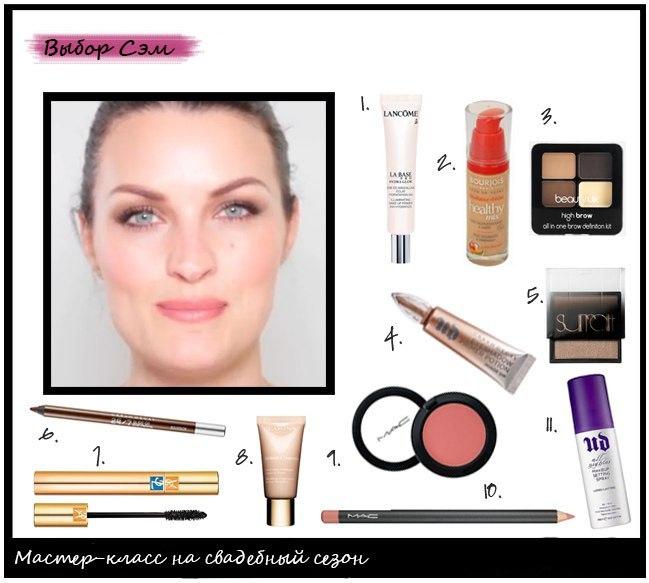 средства для красивого и подобающего макияжа в свадебный сезон