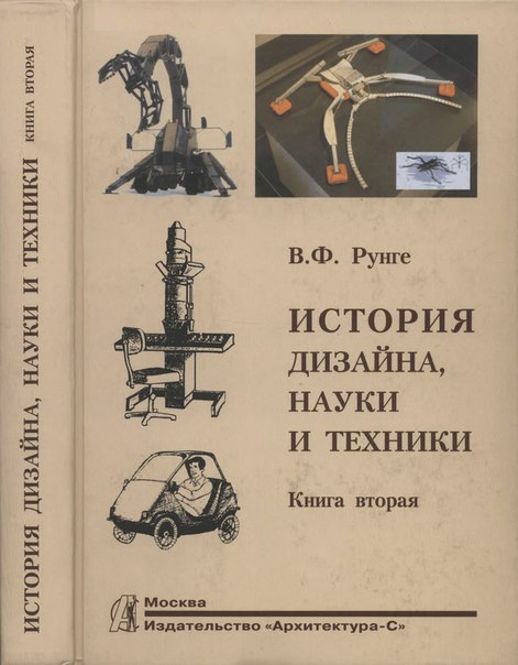 Татьяна дубровина и елена ласкарева читать i