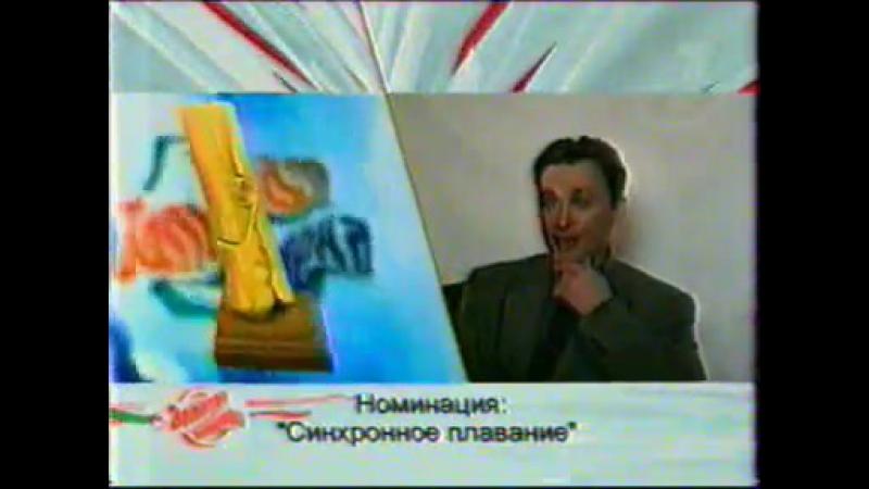 Большая стирка на Москва-реке (ОНТПервый, 2003) Сергей Смирнов