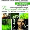 """Концерт """"Поцелуй весны"""" 8.04"""