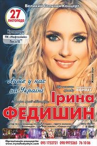 Федишин Ірина