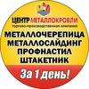 Металлочерепица, Профнастил, Сайдинг