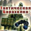 Тактическая барахолка (тактика в Красноярске)
