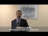Test-drive MBA: Фестиваль мастер-классов!