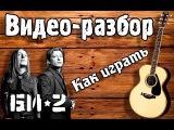 Видео разбор Мой рок-н-ролл Би 2, Урок на Гитаре для начинающих Без БАРРЭ,Как Играть Мой рок н ролл
