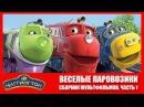 Чаггингтон: Веселые паровозики - Все серии подряд (Сборник 1) Самый популярный мультик про поезда!