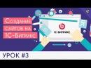 Создание сайта на 1С Битрикс - 3 - Подключаем меню для начинающих
